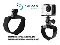 Крепление 360° на запястье для экшн-камеры Sigma mobile X-sport
