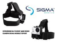Крепление на голову для экшн-камеры Sigma mobile X-sport