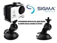 Крепление-присоска для экшн-камеры Sigma mobile X-sport