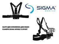 Нагрудное крепление для экшн-камеры Sigma mobile X-sport
