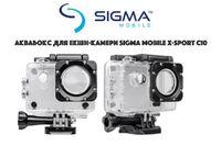 Водонепроницаемый аквабокс для Sigma mobile X-sport C10